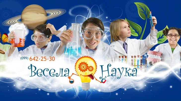 картинки веселая наука
