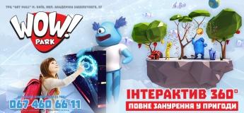 WOW park - инновационный учебно-развлекательный центр