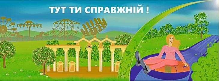 Парк культури та відпочинку ім. Б. Хмельницького