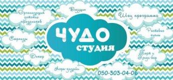 Чудо-Студия - Детские Праздники в Харькове