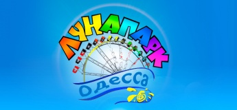 """Лунапарк """"Одесса"""""""