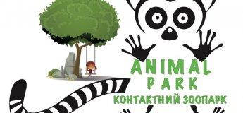"""Контактный зоопарк """"Animal Park"""""""