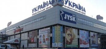 """Торгово-развлекательный комплекс """"Украина"""""""